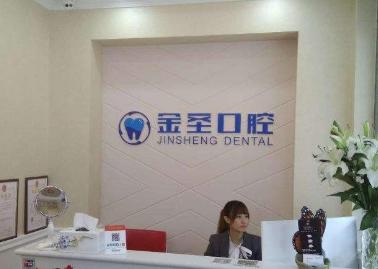北京金圣口腔诊所