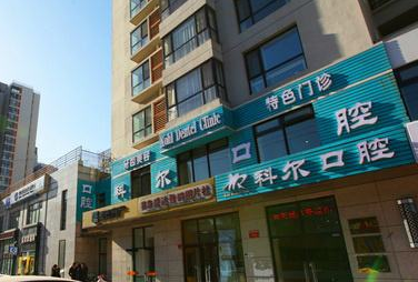北京科尔口腔门诊部