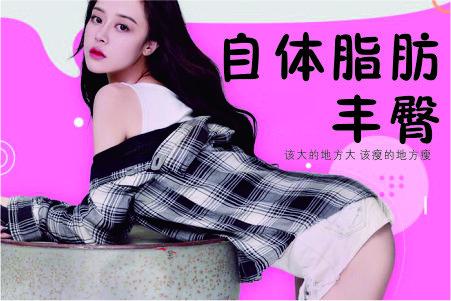 臀部吸脂减肥价格是多少 北京艾玛整形医院臀部吸脂反弹吗