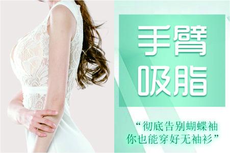 北京赴朝整形医院手臂吸脂价格是多少 手臂吸脂多久恢复