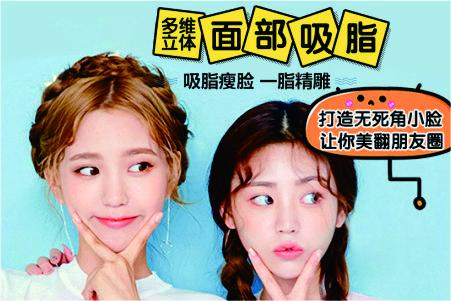 北京伊美康整形医院吸脂瘦脸多少钱 面部吸脂会不会留疤