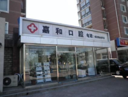 北京瑞泰口腔门诊部