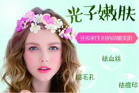 上海肤康整形医院做光子嫩肤价格贵不贵 优势是什么