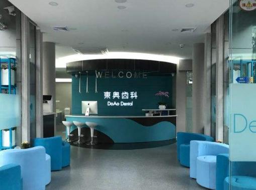 上海东奥口腔门诊部