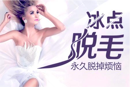 手臂脱毛多少钱 北京八大处整形美容医院安全吗 医院地址