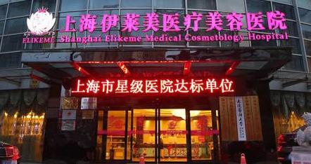 上海伊莱美口腔医院