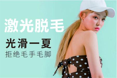 北京做激光脱腋毛贵不贵 北京哪家整形医院腋下脱毛效果好