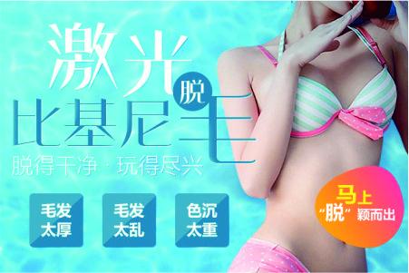 上海做比基尼冰点脱毛贵不贵 上海哪家整形医院脱毛效果好