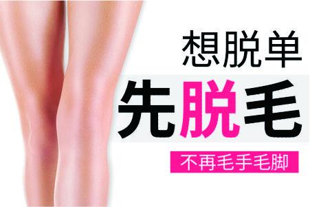 天津美联致美整形医院激光脱腿毛安全吗 效果是不是持久