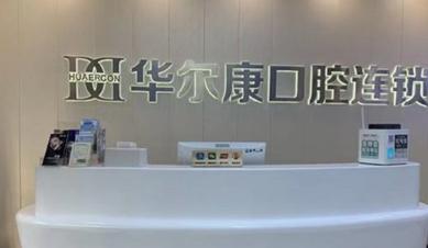 上海麦芽口腔门诊部