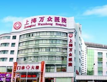 上海万众医院口腔科