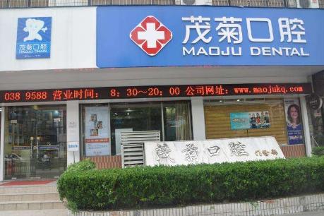 上海茂菊口腔医院