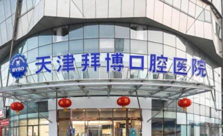天津拜博口腔医院