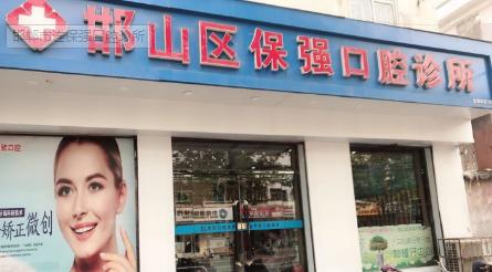邯郸连保强口腔诊所