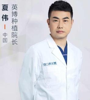 上海英博口腔门诊部