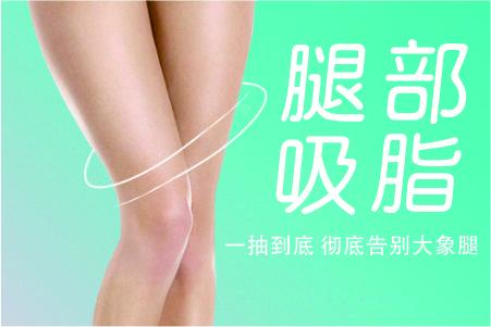 大象腿怎么瘦 上海哪家整形医院吸脂瘦腿效果好 多少钱