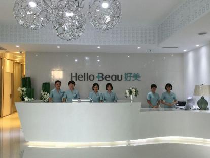 重庆好美医疗整形医院