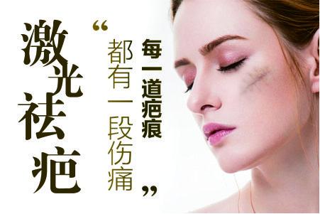 外伤疤痕怎么治 沈阳激光祛疤几次见效
