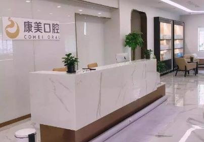 南京康美医院口腔科