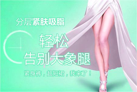 北京傲洛斯整形医院腿部吸脂整形怎么样 效果保持多久