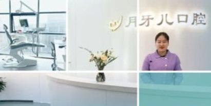 南京月牙儿口腔诊所