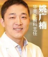 上海华美美容医院口腔科
