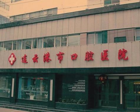 连云港市口腔医院