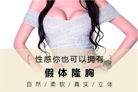 假体隆胸安全吗 隆胸假体要多久取出比较好