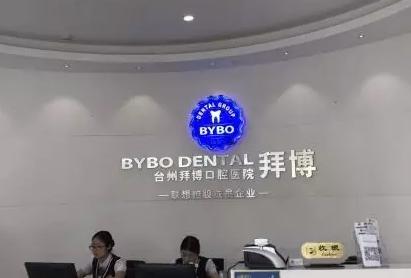台州拜博口腔医院