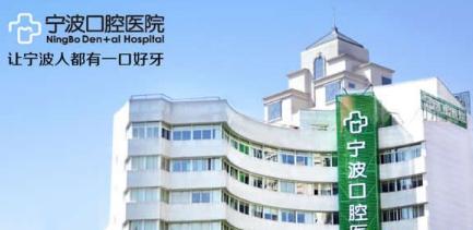 宁波口腔医院