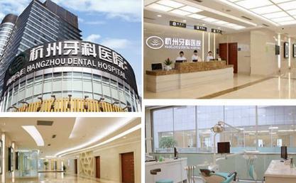 杭州牙科医院