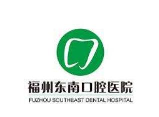 福州东南口腔医院