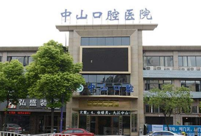 九江中山口腔医院