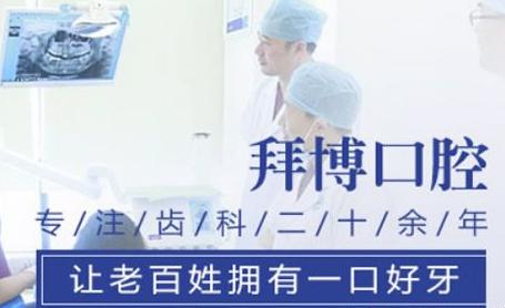 青岛拜博口腔医院