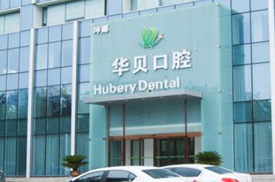 潍坊华贝口腔医院