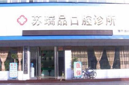 漯河苏瑞品口腔诊所