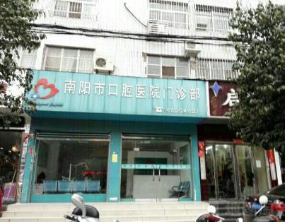 南阳市口腔医院