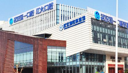 武汉第一口腔医院