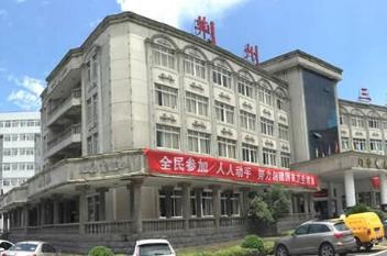 荆州第三人民医院口腔科