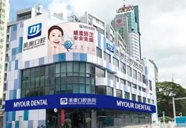 深圳美奥口腔医院
