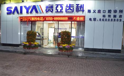 深圳赛亚齿科诊所