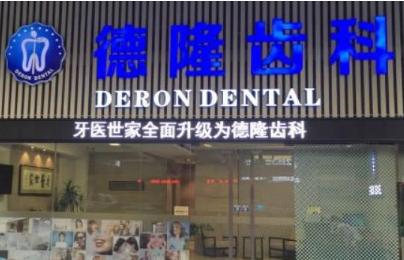 广州德隆齿科口腔门诊