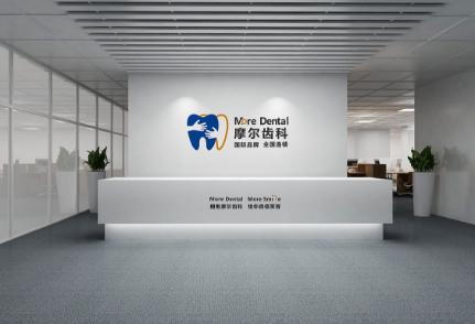 广州摩尔齿科口腔门诊部