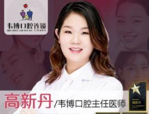 深圳韦博口腔门诊部