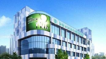 深圳市太平洋口腔专科