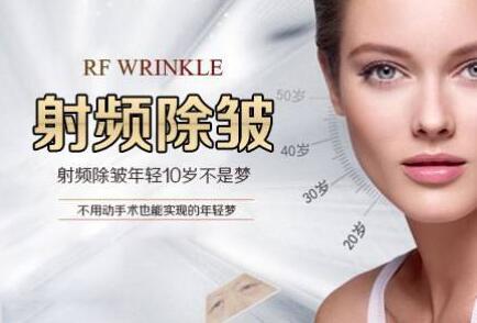 北京哪里除皱整容最好 射频紧肤的费用是多少