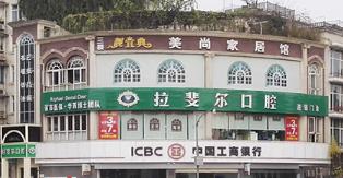 成都拉斐尔口腔诊所
