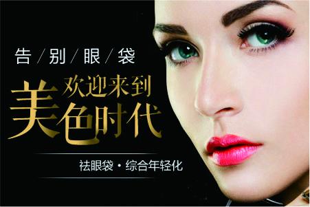 哪里能做去眼袋手术 宜昌伊莱美整形激光祛眼袋效果好吗