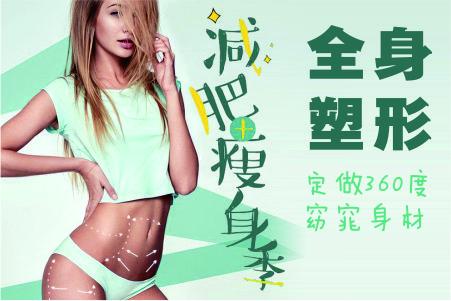 北京韩式分层吸脂价格表 北京王府井医疗整形怎么样