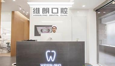 成都维朗口腔诊所